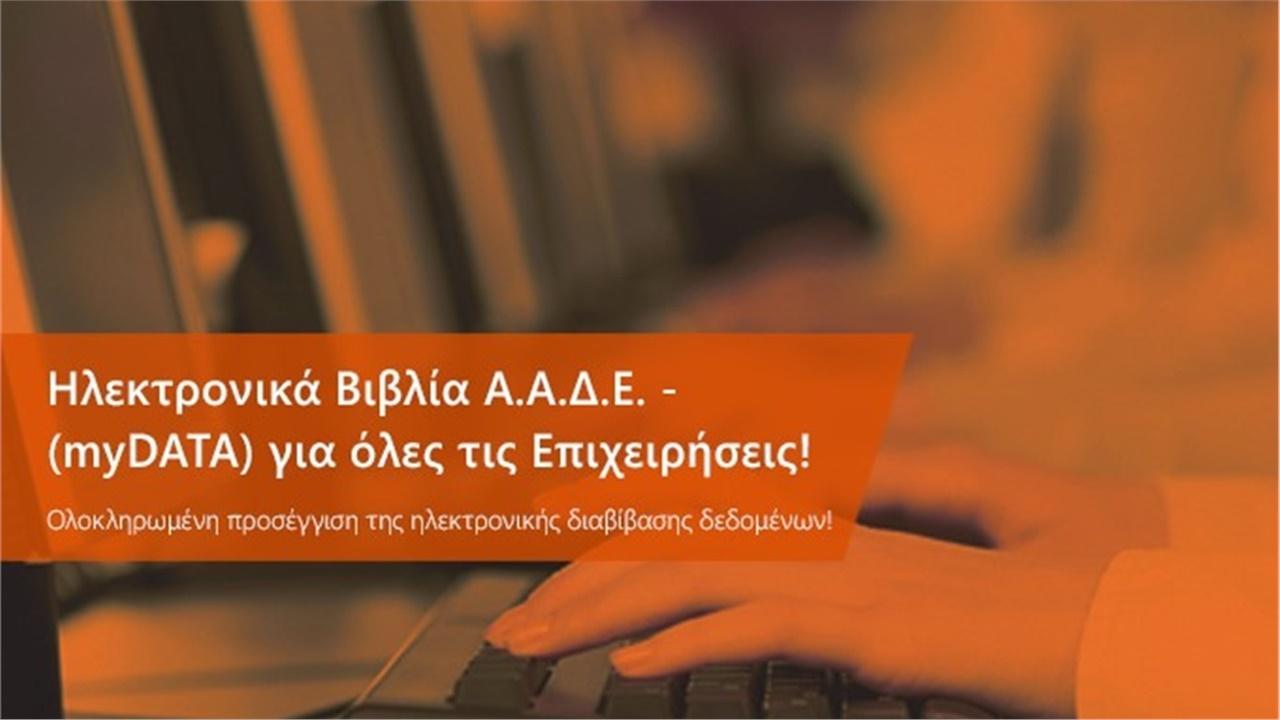 Ηλεκτρονικά Βιβλία ΑΑΔΕ - (myDATA) για όλες τις Επιχειρήσεις!