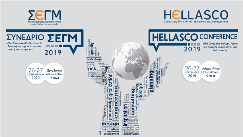 HELLASCO CONFERENCE 2019