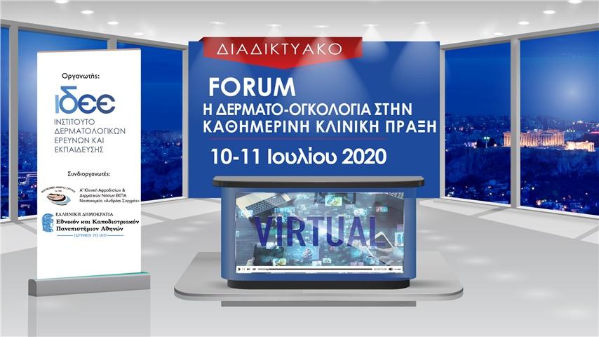 Διαδικτυακό Forum «Η Δερματο-Ογκολογία στη καθημερινή κλινική...