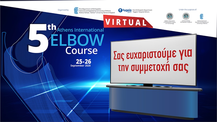 5th Athens International ELBOW Course