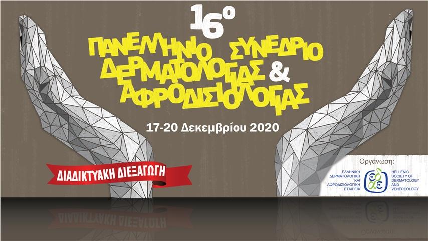 16ο Πανελλήνιο Συνέδριο Δερματολογίας και Αφροδισιολογίας