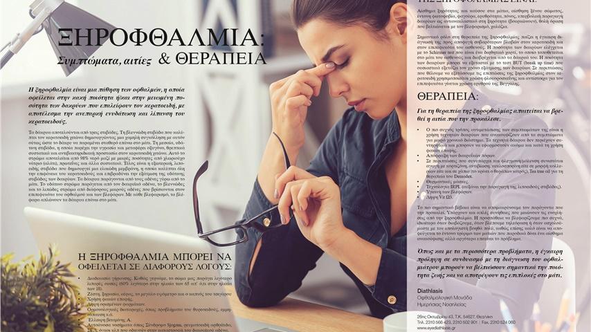 Ξηροφθαλμία: Συμπτώματα, αιτίες και θεραπεία