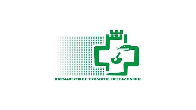 Φαρμακευτικός Σύλλογος Θεσσαλονίκης | Δια βίου εκπαίδευση με θέμα: «Εξατομικευμένη χορήγηση φαρμάκων στη σύγχρονη θεραπευτική: Προκλήσεις και προοπτικές για το φαρμακευτικό επάγγελμα»