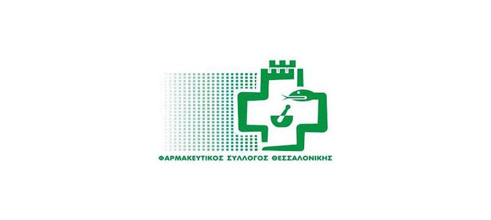 Φαρμακευτικός Σύλλογος Θεσσαλονίκης | Δια βίου εκπαίδευση με θέμα: «ΦΑΡΜΑΚΕΥΤΙΚΗ ΑΓΩΓΗ ΣΤΙΣ ΣΥΧΝΟΤΕΡΕΣ ΟΦΘΑΛΜΙΚΕΣ ΠΑΘΗΣΕΙΣ»