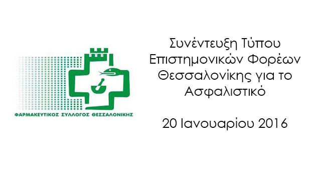 Συνέντευξη Τύπου Επιστημονικών Φορέων Θεσσαλονίκης για το Ασφαλιστικό
