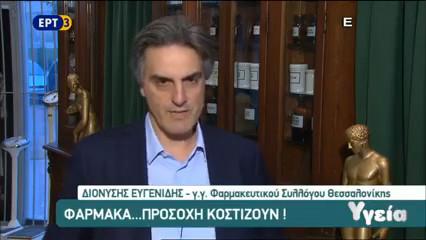 Ο Διονύσης Ευγενίδης στην ΕΡΤ3 για τις ελλείψεις των φαρμάκων...