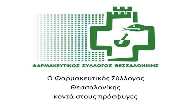 Ο Φαρμακευτικός Σύλλογος Θεσσαλονίκης κοντά στους πρόσφυγες