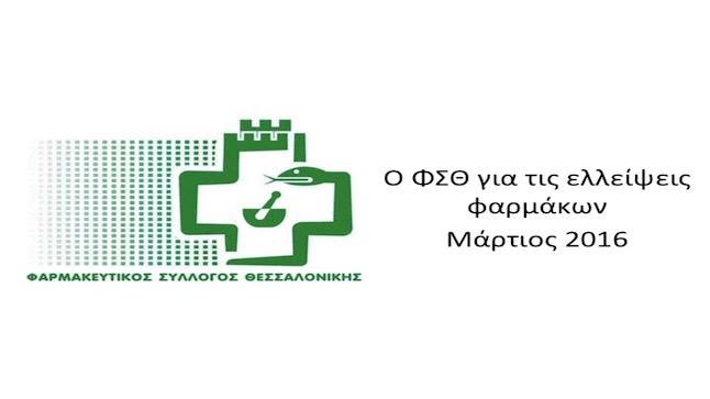 O ΦΣΘ για τις ελλείψεις φαρμάκων - Μάρτιος 2016