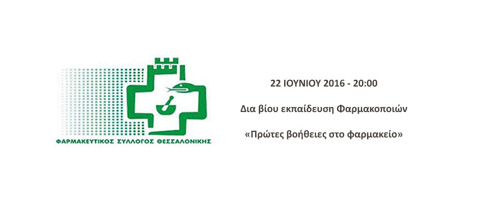 Φαρμακευτικός Σύλλογος Θεσσαλονίκης - Δια Βίου Εκπαίδευση με θέμα: «Πρώτες βοήθειες στο φαρμακείο»