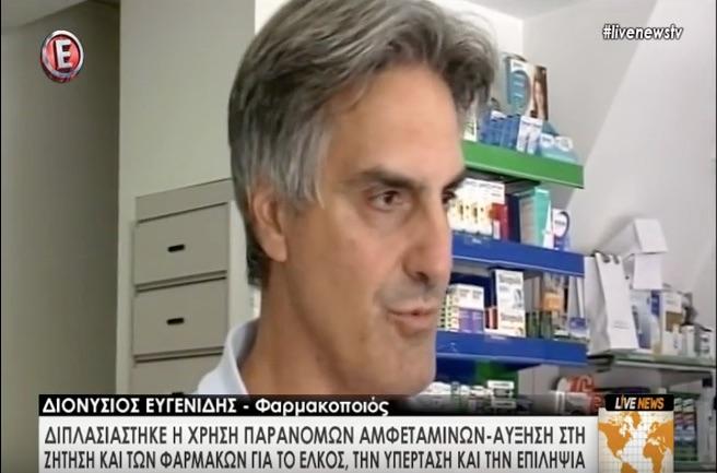 Ο Γραμματέας του ΦΣΘ Δ. Ευγενίδης στο κανάλι Ε για την αύξηση χρήσης αντικαταθλιπτικών