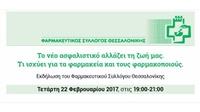 Εκδήλωση Φαρμακευτικού Συλλόγου Θεσσαλονίκης: «Το νέο ασφαλιστικό...