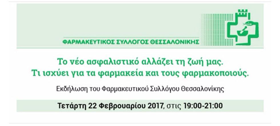 Εκδήλωση Φαρμακευτικού Συλλόγου Θεσσαλονίκης: «Το νέο ασφαλιστικό στη ζωή μας»