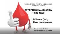 Στις 31 Ιανουαρίου η 9η Αιμοδοσία του Φαρμακευτικού Συλλόγου...