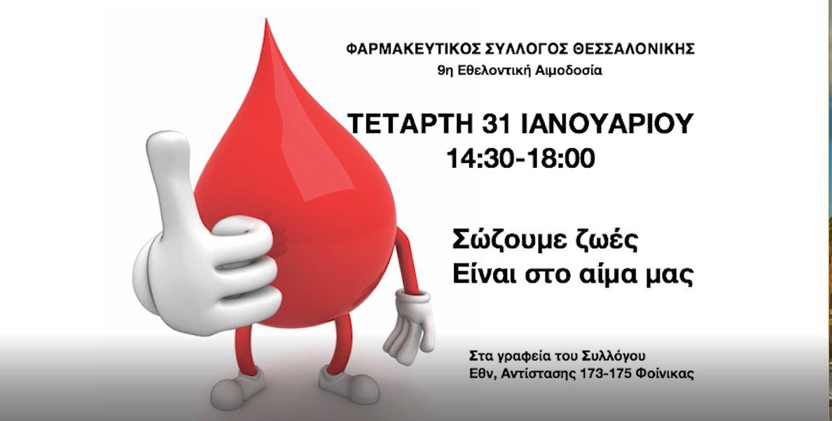 Στις 31 Ιανουαρίου η 9η Αιμοδοσία του Φαρμακευτικού Συλλόγου Θεσσαλονίκης