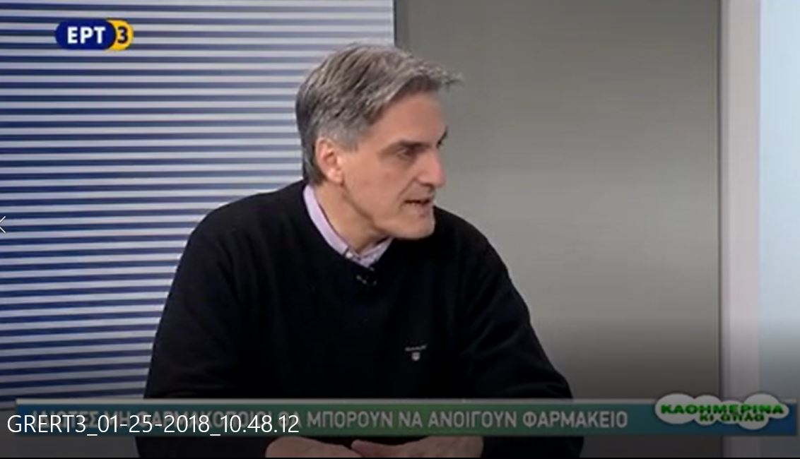 Ο Πρόεδρος του ΦΣΘ Διονύσιος Ευγενίδης στην ΕΡΤ3 για το ιδιοκτησιακό 25.01.2018