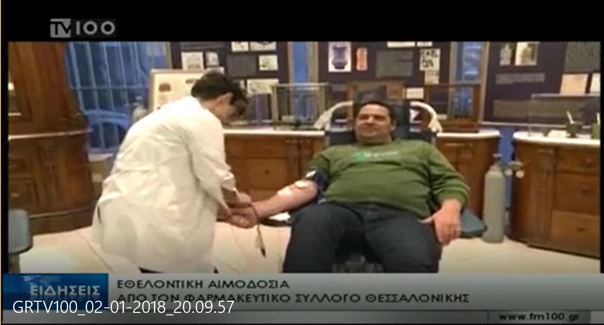Ρεπορτάζ της TV100 για την 9η εθελοντική αιμοδοσία του ΦΣΘ 01.02.2018