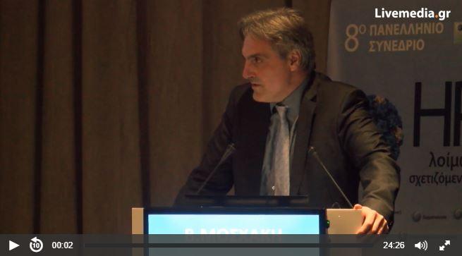 Ο Πρόεδρος του ΦΣΘ Διονύσης Ευγενίδης μιλάει στο 8ο πανελλήνιο συνέδριο για την HPV λοίμωξη 05.03.2018