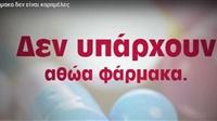 Εκστρατεία ενημέρωσης Φαρμακευτικού Συλλόγου Θεσσαλονίκης με...