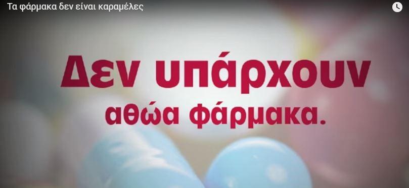Εκστρατεία ενημέρωσης Φαρμακευτικού Συλλόγου Θεσσαλονίκης με τίτλο