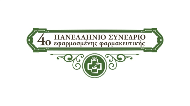 Congresses | 4th Panhellenic congress of applied pharmacy