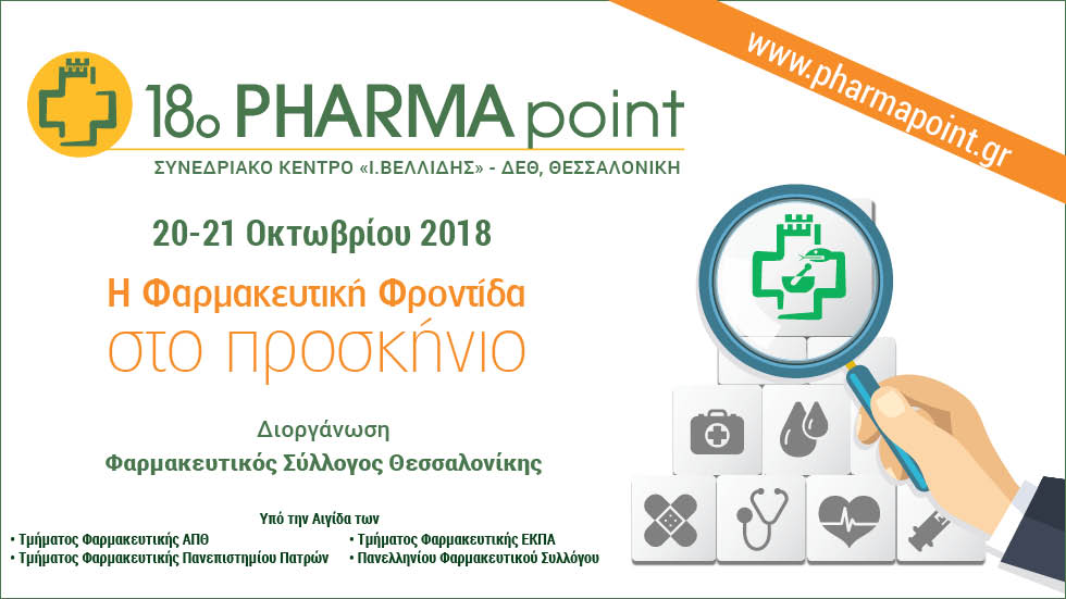 18th PHARMApoint