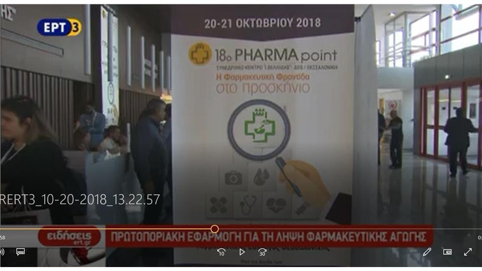 Ρεπορτάζ στην ΕΡΤ3 για τo 18o PHARMA point που διοργάνωσε ο ΦΣΘ 23.10.2018