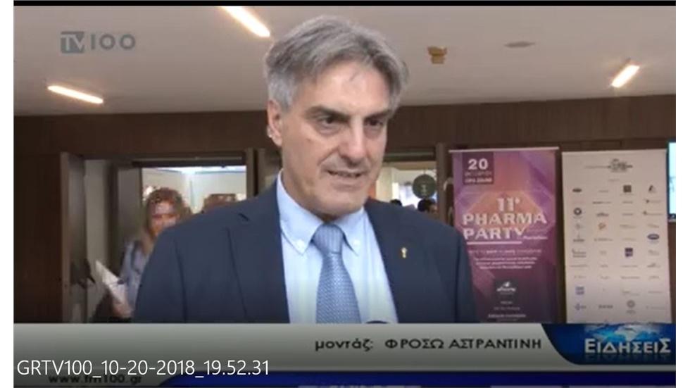 Συνέντευξη του Προέδρου του ΦΣΘ Δ. Ευγενίδη στην TV 100 στο πλαίσιο του 18ου PHARMA point 23.10.2018