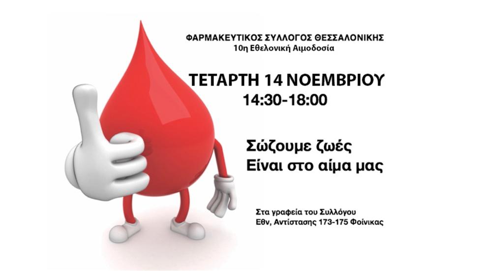 Στις 14 Νοεμβρίου η 10η Εθελοντική Αιμοδοσία του Φαρμακευτικού Συλλόγου Θεσσαλονίκης