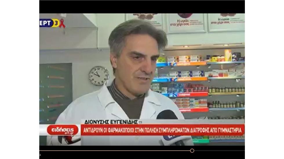 Ρεπορτάζ στην ΕΡΤ3 για την ανεξέλεγκτη πώληση συμπληρωμάτων διατροφής...