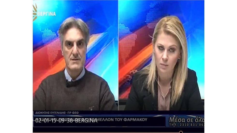Ο Πρόεδρος του ΦΣΘ Διονύσιος Ευγενίδης  μιλάει για τις ελλείψεις φαρμάκων και εμβολίων στη Βεργίνα τηλεόραση 01.02.19