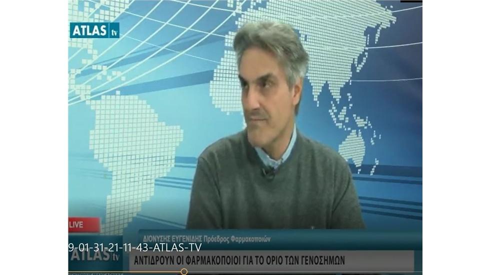 Συνέντευξη του Προέδρου του ΦΣΘ Διονύσιου Ευγενίδη για το πλαφόν στα γενόσημα στο
