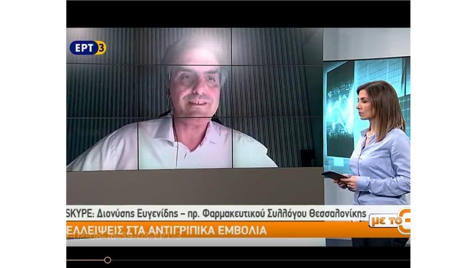 Ο Πρόεδρος του ΦΣΘ Διονύσιος Ευγενίδης στην ΕΡΤ 3 για τις ελλείψεις εμβολίων 11.02.19