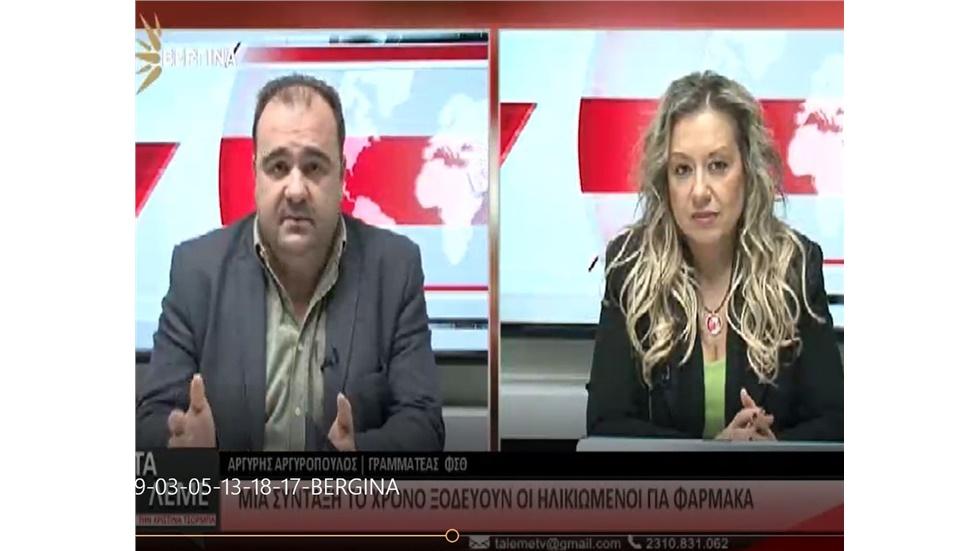 Ο Γραμματέας του ΦΣΘ Α. Αργυρόπουλος μιλάει στη Βεργίνα TV για αύξηση συμμετοχής ασθενών στα φάρμακα 05.03.19