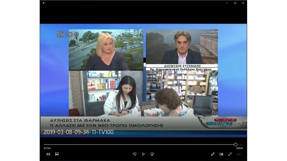 Συνέντευξη του Προέδρου του ΦΣΘ Δ. Ευγενίδη στην TV100 για την αλλαγή στην τιμολόγηση των φαρμάκων 08.03.19