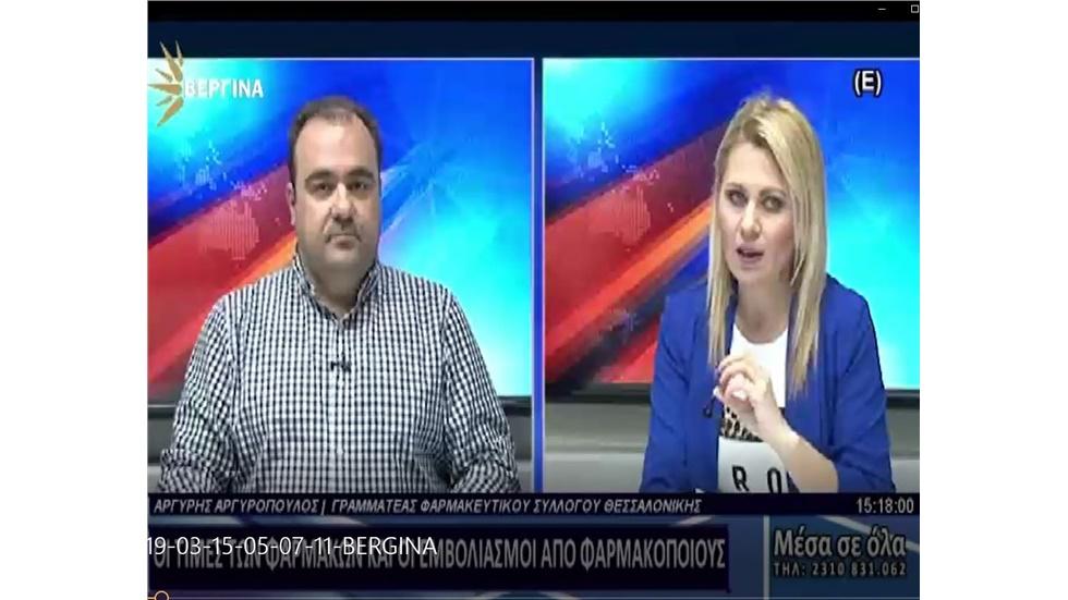 Συνέντευξη του Γραμματέα του ΦΣΘ Α. Αργυρόπουλου στη Βεργίνα TV για εμβολιασμούς και τιμές φαρμάκων 14.03.19