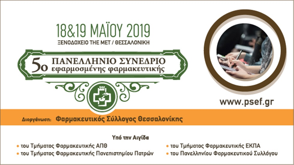 Congresses | 5ο Πανελλήνιο Συνέδριο Εφαρμοσμένης Φαρμακευτικής