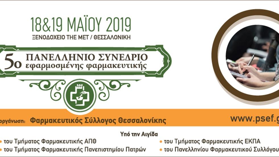 5ο Πανελλήνιο Συνέδριο Εφαρμοσμένης Φαρμακευτικής