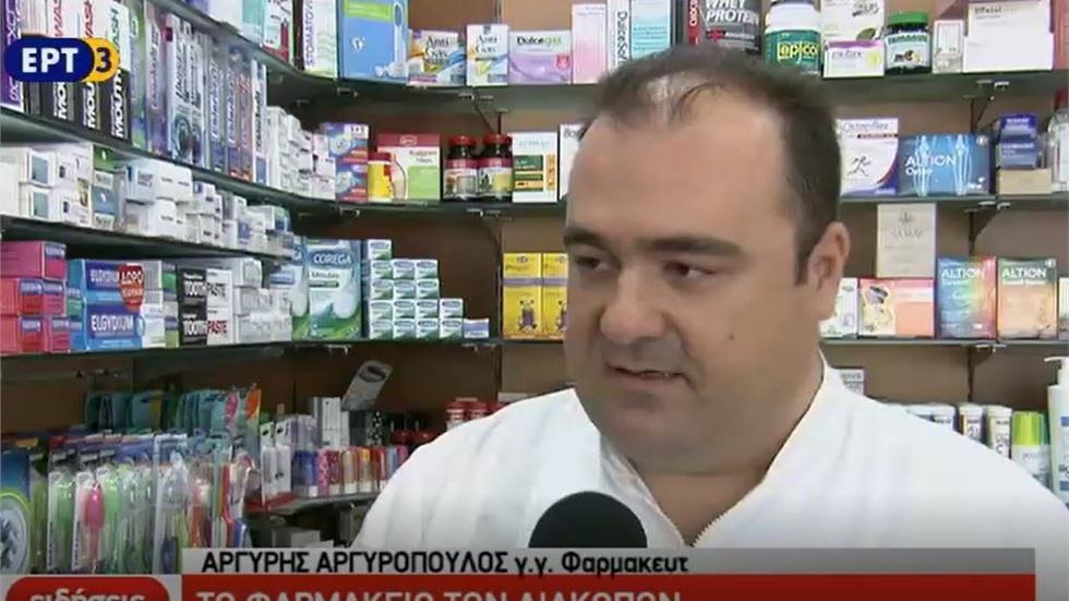 Ο Γραμματέας του ΦΣΘ Α. Αργυρόπουλος μιλάει στην ΕΡΤ3 για το φαρμακείο των διακοπών 22.07.19