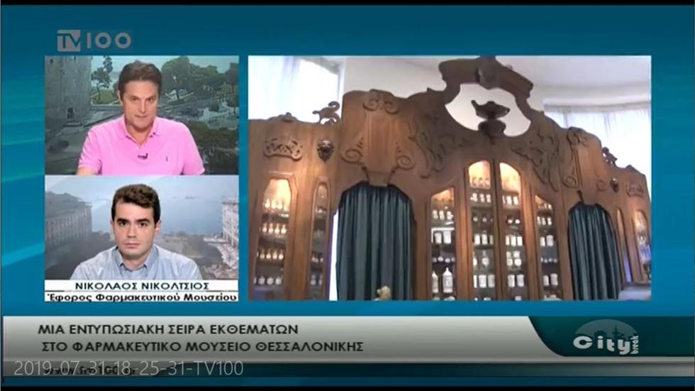 Συνέντευξη του Έφορου του Ελληνικού Φαρμακευτικού Μουσείου Ν. Νικόλτσιου στην TV100 31.07.19