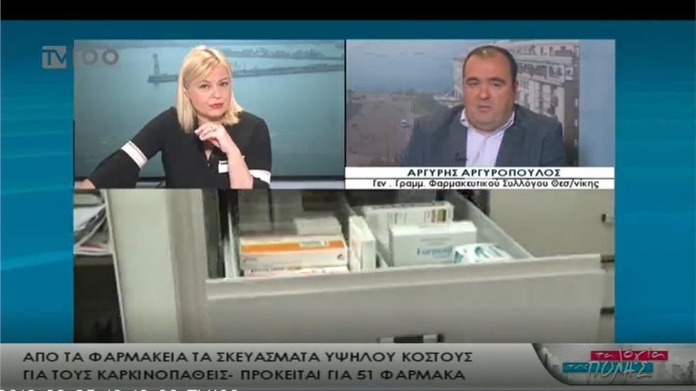 Συνέντευξη του Γραμματέα του ΦΣΘ Α. Αργυρόπουλου στην TV100 για την Ημέρα Φαρμακοποιού και τα ΦΥΚ 25.09.2019