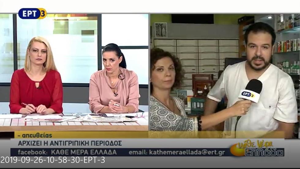 Συνέντευξη του Αντιπροέδρου του ΦΣΘ Μ. Ζαννέτου στην ΕΡΤ3 για αντιγριπικά εμβόλια και ανάκληση Zantac 26.09.2019