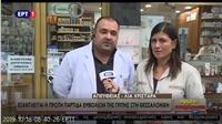 Συνέντευξη του Γραμματέα του ΦΣΘ Α. Αργυρόπουλου  στην ΕΡΤ1 για...