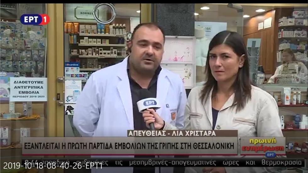 Συνέντευξη του Γραμματέα του ΦΣΘ Α. Αργυρόπουλου  στην ΕΡΤ1 για τα αντιγριπικά εμβόλια 18.10.2019