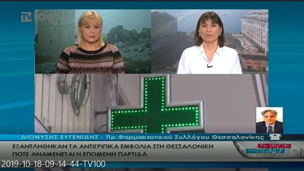 Συνέντευξη του Προέδρου του ΦΣΘ Δ. Ευγενίδη στην TV100 για τα αντιγριπικά εμβόλια 18.10.2019