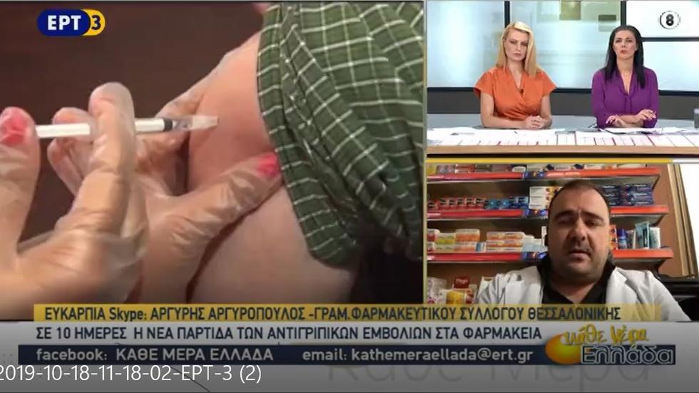 Ο Γραμματέας του ΦΣΘ Α. Αργυρόπουλος μιλάει στην ΕΡΤ3 για τα αντιγριπικά εμβόλια 18.10.2019
