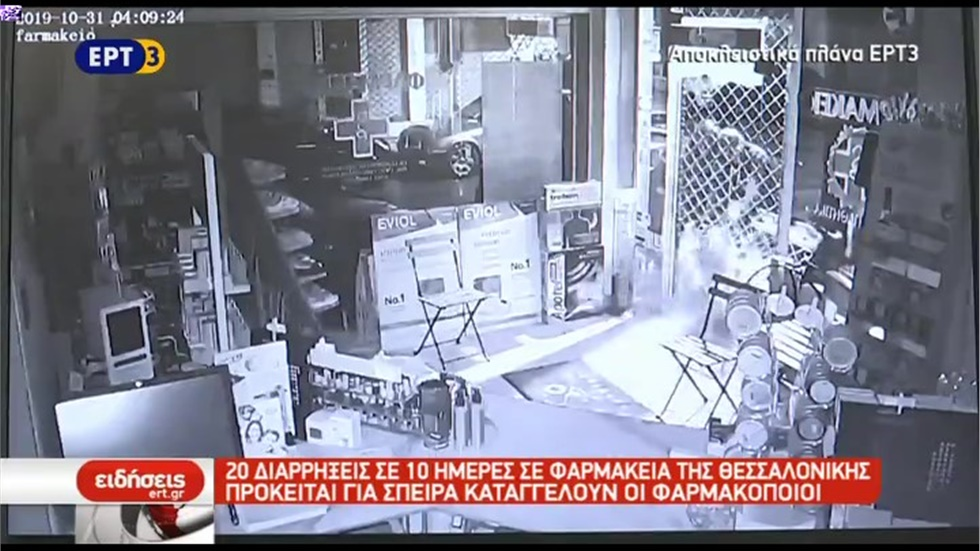 Ρεπορτάζ στην ΕΡΤ3 για τις διαρρήξεις στα φαρμακεία της Θεσσαλονίκης...