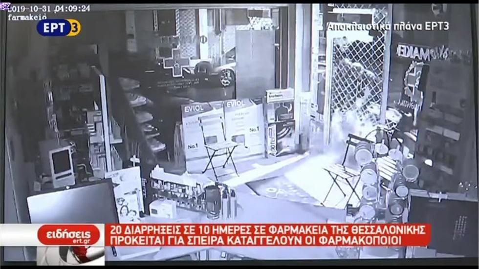 Ρεπορτάζ στην ΕΡΤ3 για τις διαρρήξεις στα φαρμακεία της Θεσσαλονίκης 31.10.2019