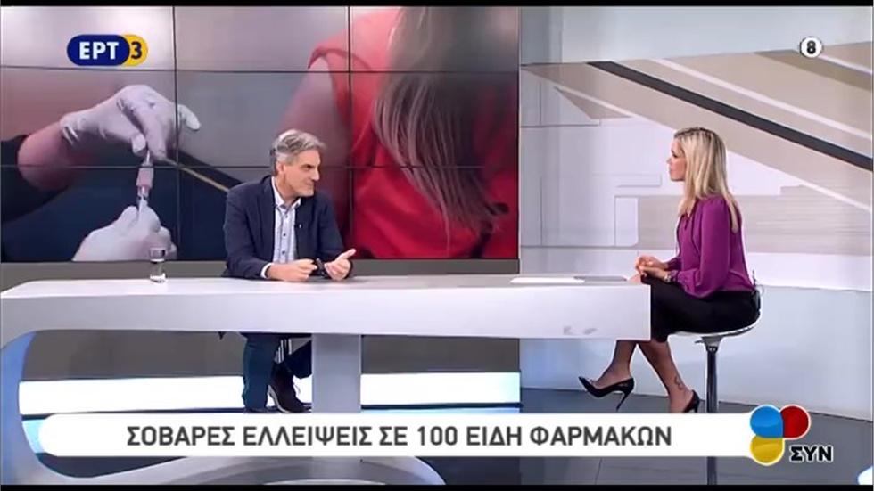 Συνέντευξη του Προέδρου του ΦΣΘ Δ. Ευγενίδη στην ΕΡΤ3 για ελλείψεις φαρμάκων και νέα τιμολόγησή τους 12.11.2019
