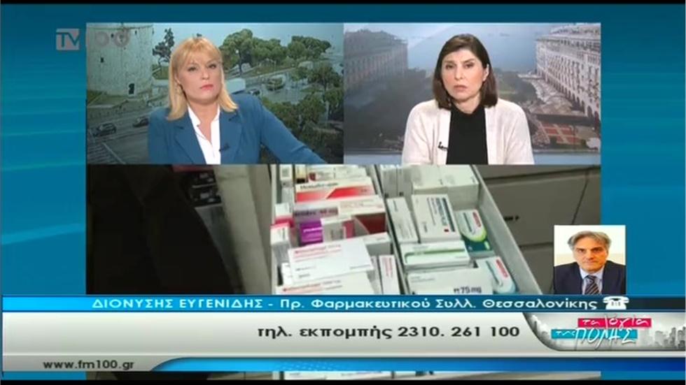 Συνέντευξη του Προέδρου του ΦΣΘ Δ. Ευγενίδη στην TV100 για τις ελλείψεις φαρμάκων 13.11.2019