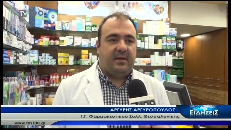 Ρεπορτάζ στην TV 100  για τις ελλείψεις φαρμάκων και τα αντιγριπικά εμβόλια 13.11.2019